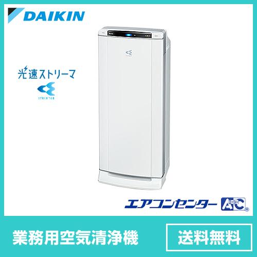 ACEF12L ダイキン 空気清浄機 業務用空気清浄機 光クリエール 床置形 光速ストリーマ 単相100V