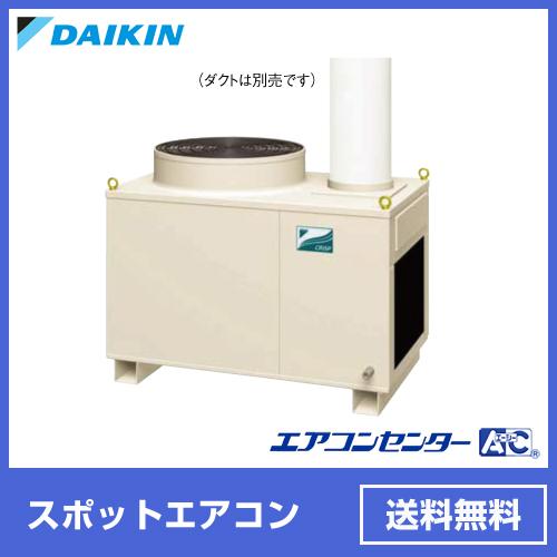 SUKDP3AU ダイキン スポットエアコン 4~5人用 クリスプ 床置ダクト形 3相200V